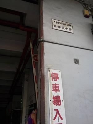 高輝工業大廈A座停車場入口